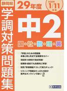 静岡県学調対策問題集中2 5教科 29年度