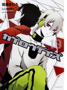 カゲロウデイズ 10 (MFコミックス)(MFコミックス)