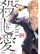 殺し愛 4 (MFコミックス)(MFコミックス)