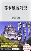 幕末雄藩列伝 (角川新書)(角川新書)