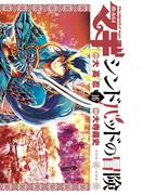 マギ シンドバッドの冒険 16 (裏少年サンデーコミックス)