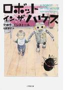 ロボット・イン・ザ・ハウス (小学館文庫)(小学館文庫)