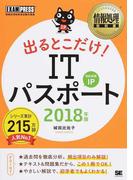 出るとこだけ!ITパスポート 対応科目IP 2018年版