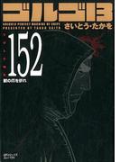 ゴルゴ13 VOLUME152 獣の爪を折れ (SPコミックスコンパクト)