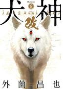犬神改 6 (SP comics)