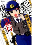 ちさと巡査、現場に急行せよ!! (SPコミックス)(SPコミックス)