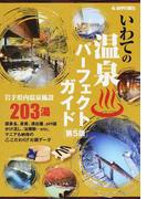 いわての温泉パーフェクトガイド 岩手県内温泉施設203湯 第5版