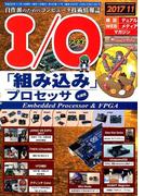 I/O (アイオー) 2017年 11月号 [雑誌]