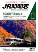 JR時刻表 2017年 11月号 [雑誌]