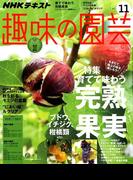 NHK 趣味の園芸 2017年 11月号 [雑誌]