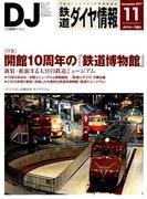 鉄道ダイヤ情報 2017年 11月号 [雑誌]