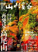 山と渓谷 2017年 11月号 [雑誌]