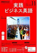 NHK ラジオ実践ビジネス英語 2017年 11月号 [雑誌]