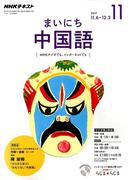 NHK ラジオまいにち中国語 2017年 11月号 [雑誌]