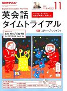 NHK ラジオ英会話タイムトライアル 2017年 11月号 [雑誌]