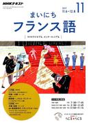 NHK ラジオまいにちフランス語 2017年 11月号 [雑誌]