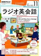 NHK ラジオ英会話 2017年 11月号 [雑誌]