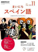 NHK ラジオまいにちスペイン語 2017年 11月号 [雑誌]