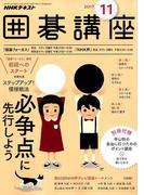 NHK 囲碁講座 2017年 11月号 [雑誌]