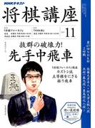 NHK 将棋講座 2017年 11月号 [雑誌]