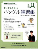 NHK テレビでハングル講座 書いてマスター ! ハングル練習帳 2017年 11月号 [雑誌]