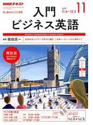 NHK ラジオ入門ビジネス英語 2017年 11月号 [雑誌]