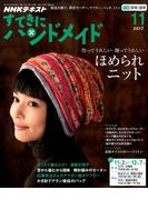 NHK すてきにハンドメイド 2017年 11月号 [雑誌]