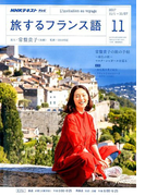 TV旅するフランス語 2017年 11月号 [雑誌]