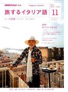 TV旅するイタリア語 2017年 11月号 [雑誌]