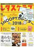 増刊レタスクラブ 2017年 11月号 [雑誌]