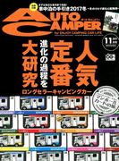 AUTO CAMPER (オートキャンパー) 2017年 11月号 [雑誌]