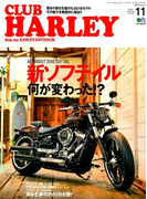 CLUB HARLEY (クラブ ハーレー) 2017年 11月号 [雑誌]