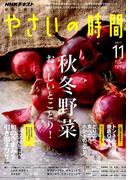 NHK 趣味の園芸 やさいの時間 2017年 11月号 [雑誌]