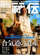 月刊 秘伝 2017年 11月号 [雑誌]