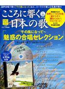 こころに響く日本の歌 2017年 10/31号 [雑誌]