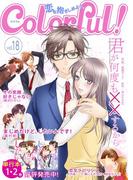Colorful! vol.18(Colorful!)
