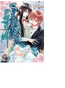 S系貴公子のお気に入り【BSF用】(7)(乙女ドルチェ・コミックス)