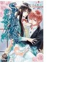 S系貴公子のお気に入り【BSF用】(1)(乙女ドルチェ・コミックス)