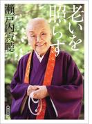 老いを照らす(朝日文庫)