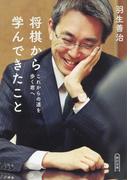 将棋から学んできたこと これからの道を歩く君へ(朝日文庫)
