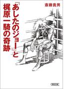 『あしたのジョー』と梶原一騎の奇跡(朝日文庫)