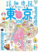 詳細地図で歩きたい町 東京 2018(JTBのMOOK)