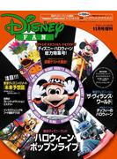 ディズニーファン  2017年11月号増刊 「ディズニー・ハロウィーン」総力特集号