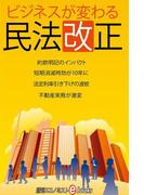 ビジネスが変わる民法改正(週刊エコノミストebooks)