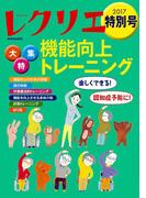 レクリエ  2017年特別号(レクリエ)