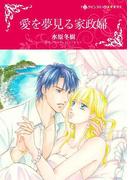 愛を夢見る家政婦(ハーレクインコミックス)