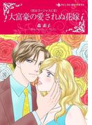 大富豪の愛されぬ花嫁(ハーレクインコミックス)