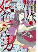贋作・好色一代男(中)(WINGS COMICS(ウィングスコミックス))
