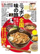 ニッポン全国味の旅 名物と郷土料理(ぐる漫)