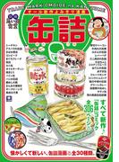 別冊思い出食堂 缶詰(ぐる漫)